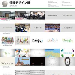 情報デザイン部ポスター2013-2014