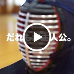 なんちゃってナイキシリーズ:剣道部編