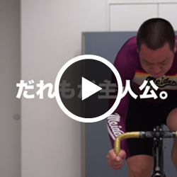 なんちゃてナイキシリーズ:自転車競技部編