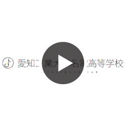 愛知工業大学名電高等学校吹奏楽部PV