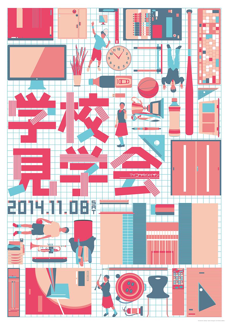 学校見学会2014.11.08_A