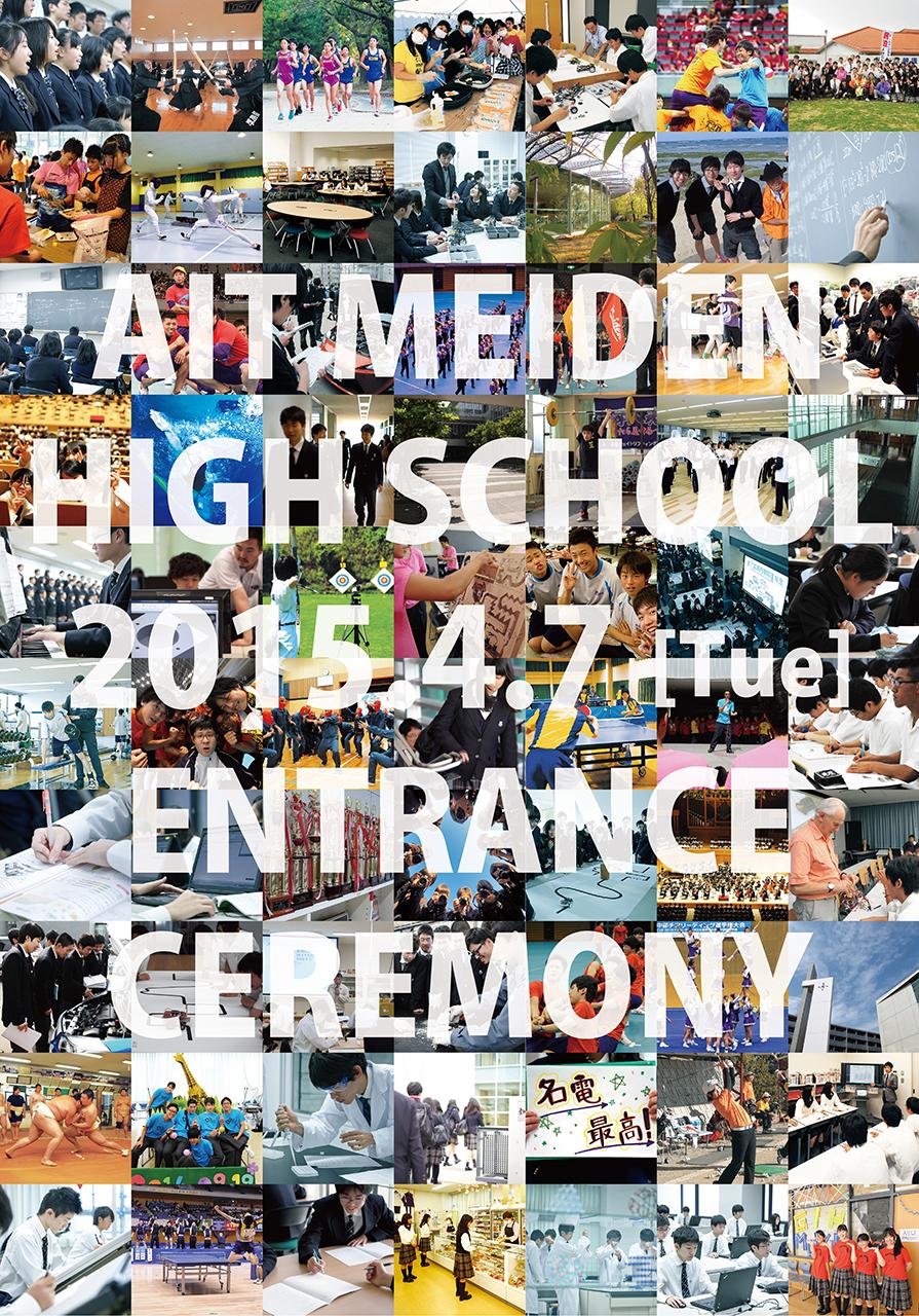 入学式ポスター01