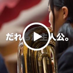 なんちゃってナイキシリーズ:吹奏楽部編
