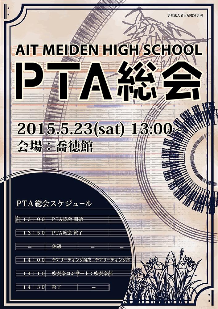 PTA総会ポスター