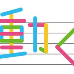動くコンサートinナゴヤドーム2015 ロゴ