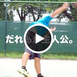 なんちゃってナイキシリーズ:テニス部編