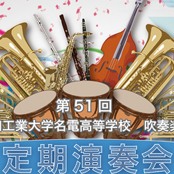 第51回 愛知工業大学名電高等学校吹奏楽部 定期演奏会