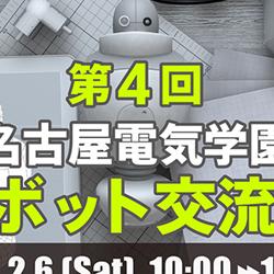 第4回名古屋電気学園ロボット交流会