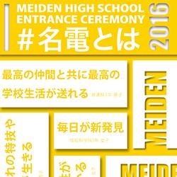 入学式28