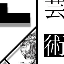 芸術鑑賞会2016