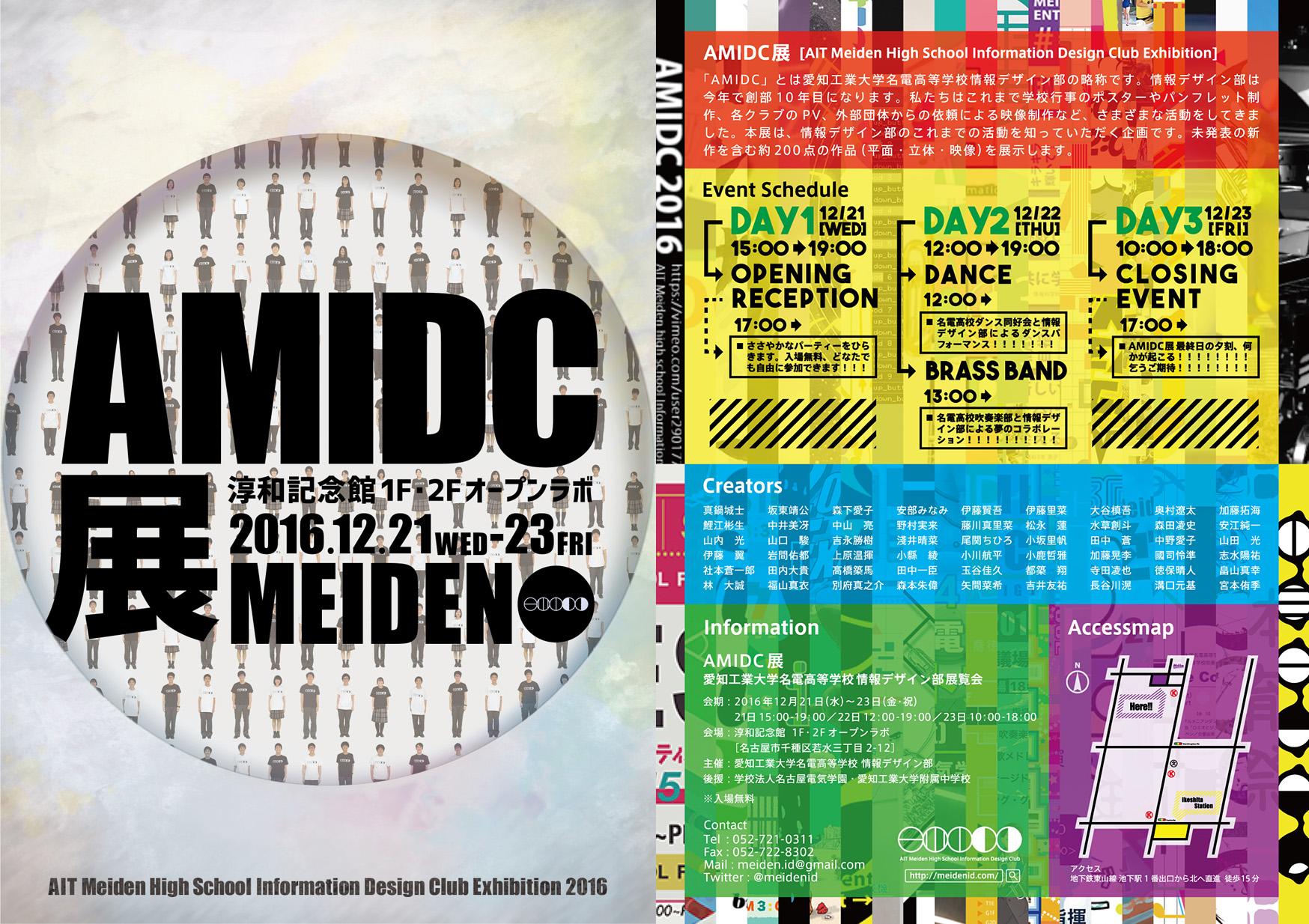 AMIDC展
