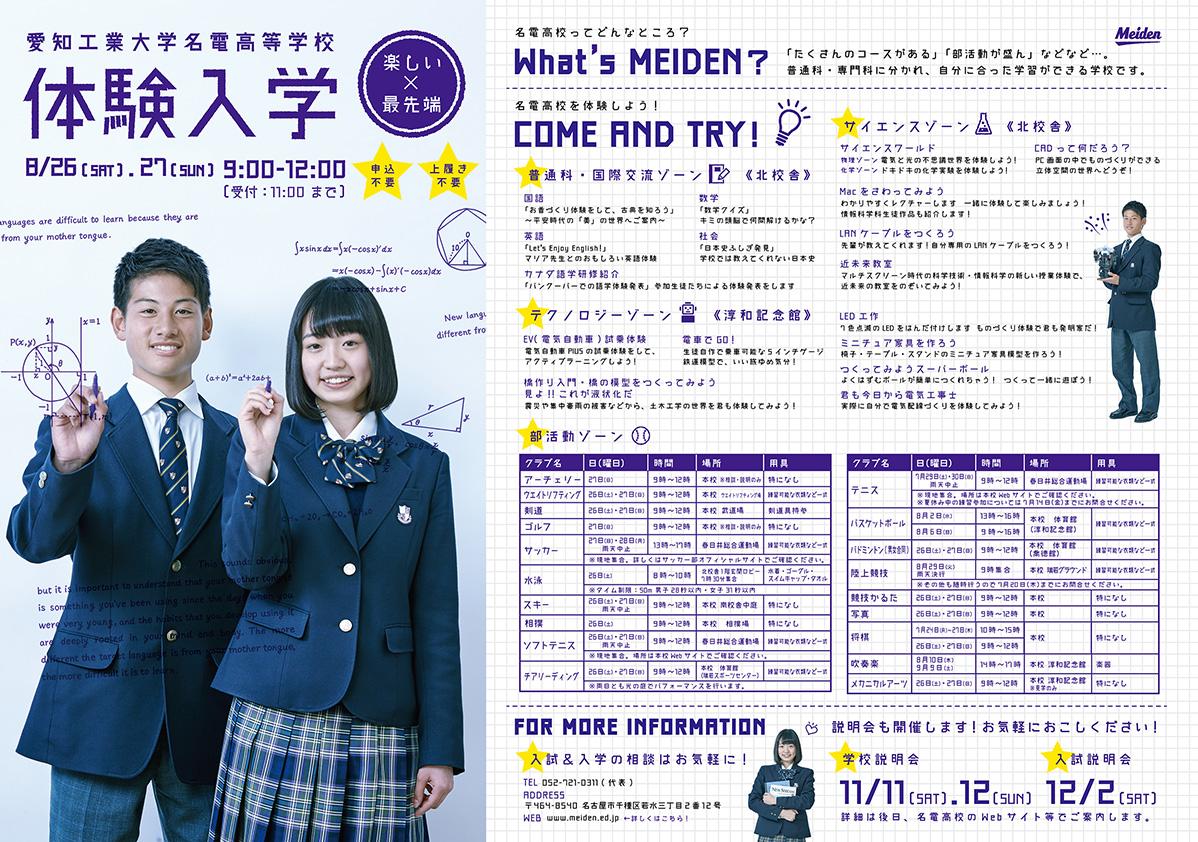 体験入学2017