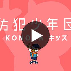防犯少年団KONOHAキッズ