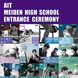 平成30年度入学式ポスター