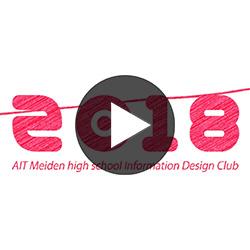 AMIDC 2018
