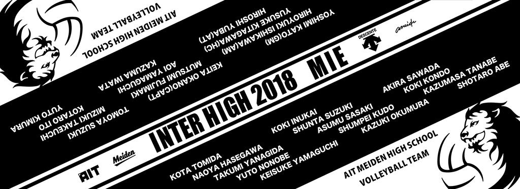 INTER HIGH 2018 MIE