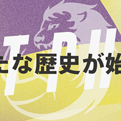 春の高校バレー愛知県代表決定戦