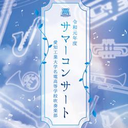 サマーコンサート2019