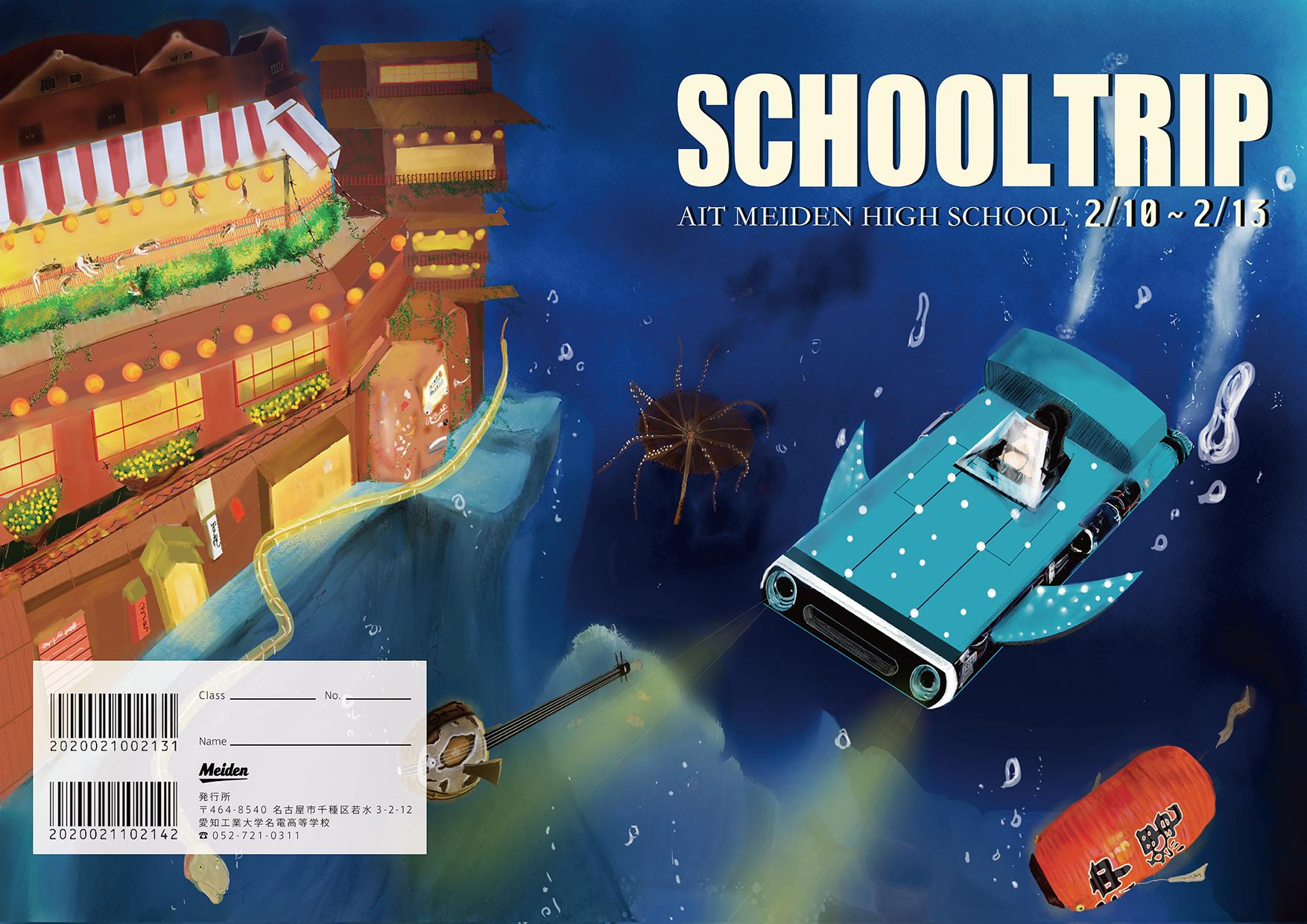 SCHOOLTRIP2020